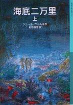 海底二万里 上・下 ジュール・ヴェルヌ 岩波少年文庫572,573 2005年