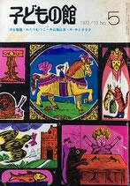 子どもの館 No.5 1973年10月