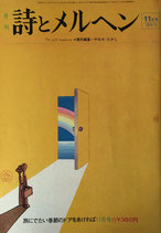 詩とメルヘン 15号 1974年 11月号