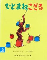 ひとまねこざる 岩波の子どもの本の10 昭和46年