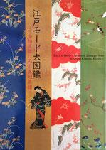 江戸モード大図鑑 ー小袖文様にみる美の系譜ー