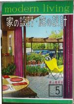 家の設計・庭の設計 modern living vol.5 婦人画報版