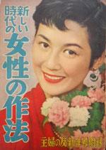 新しい時代の女性の作法 主婦の友 附録 1955年新年号