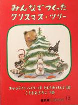 みんなでつくったクリスマス・ツリー 普及版こどものとも1985年12月号