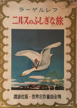ニルスのふしぎな旅 講談社版世界名作童話全集6 昭和25年