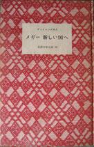 メギー 新しい国へ  ヴァイニング夫人  岩波少年文庫36