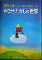 詩とメルヘン やなせ・たかしの世界 春季臨時増刊号 1975年 5月号 特製ノートとのセット