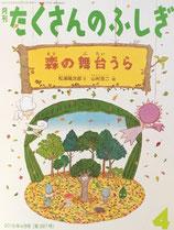 森の舞台うら 山村浩二 たくさんのふしぎ397号