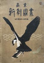 商業新制図画 昭和10年 日本図画手工協会
