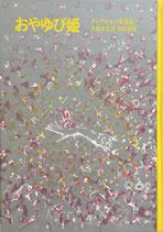 アンデルセン童話選Ⅰ・Ⅱ おやゆび姫 野の白鳥 2冊 初山滋 岩波の愛蔵版