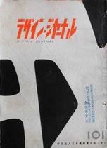 デザイン・ジャーナル  101号