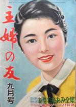 主婦の友 1955年9月号