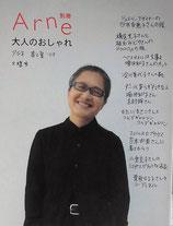 Arne別冊 大人のおしゃれ アルネ春と夏'09