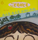 みんなみんなかわいわね   井上洋介   こどものとも年少版219号