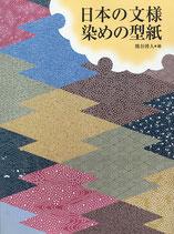 日本の文様 染めの型紙 熊谷博人