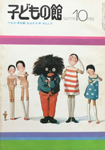 子どもの館 No.53 1977年10月