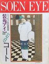 SOEN EYEファッション文化研究誌・装苑アイ No.6 コート