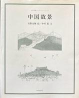 中国故景 安野光雅