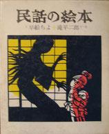 民話の絵本  滝平二郎
