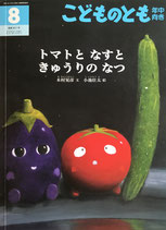 トマトと なすと きゅうりの なつ こどものとも年中向き401号