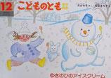 ゆきのひのアイスクリーム 片山令子 柳生まち子 こどものとも年中向き369号
