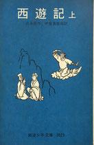 西遊記 呉 承恩 上・中・下 岩波少年文庫3023,24,25 1976年