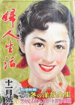 婦人生活  昭和28年11月号