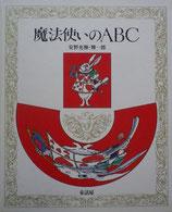 魔法使いのABC   安野光雅・雅一郎
