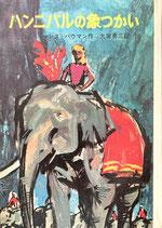 ハンニバルの象つかい ハンス・バウマン