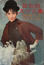 BGのスーツ集 装苑'63 11月号付録
