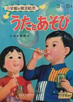 うたとあそび 小学館の育児絵本20 昭和46年