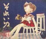 それいゆ 1951 手芸集 臨時増刊
