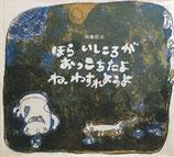ほら いしころがおっこちたよ ね、わすれようよ 田島征三 献呈署名・イラスト入