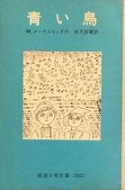 青い鳥 岩波少年文庫2002 若月紫蘭 訳 1975年
