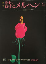 詩とメルヘン 1975年 3月号