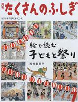 絵で読む子どもと祭り 西村繁男 たくさんのふしぎ400号