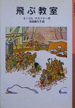 飛ぶ教室 エーリヒ・ケストナー 岩波少年文庫141 2006年