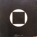 円+正方形 その発見と展開  ブルーノ・ムナーリ