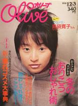 Olive 380 オリーブ 1998/12/3 冬のおりこうおしゃれ術