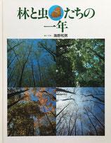 林と虫たちの一年 海野和男