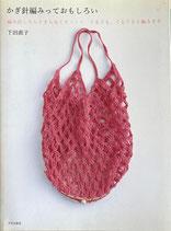 かぎ針編みっておもしろい 下田直子
