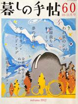 暮しの手帖 第4世紀60号 2012年秋