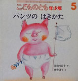パンツのはきかた  佐野洋子  こどものとも年少版362号