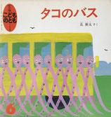 タコのバス 長新太 こどものとも年少版159号
