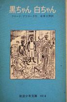 黒ちゃん白ちゃん アヴリーヌ 岩波少年文庫1014 1975年