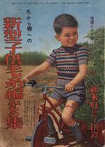 冬から春への新型子供毛糸編みもの集 新家庭創刊号附録 渡邊イルゼ 編 昭和24年