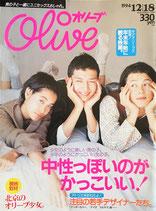 Olive 289 オリーブ 1994/12/18 中性っぽいのがかっこいい!