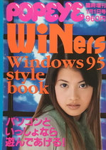 WiNers Windows 95 style book POPEYE臨時増刊 1996/1/1