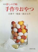 別冊 暮しの手帖 手作りおやつ お菓子・軽食・飲みもの