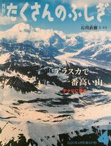 アラスカで一番高い山 デナリに登る 石川直樹 たくさんのふしぎ421号